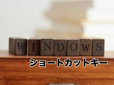作業効率アップ!【Windows】ショートカットキー