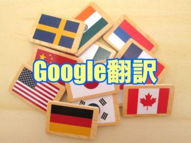 言葉の壁はGoogle翻訳で解決! 英語のページを瞬時に日本語にする方法