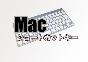 作業効率アップ!【Mac】ショートカットキー