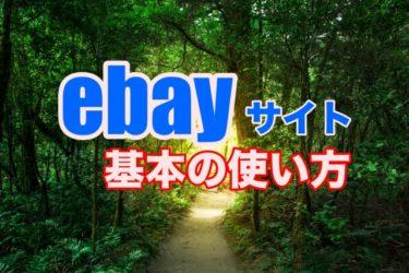 ebayの基本的な使い方をマスターしよう