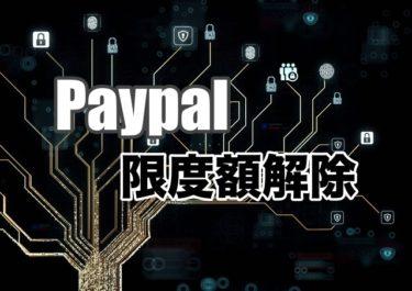 【Paypal限度額解除のやり方】カード確認手続き変更方法は簡単