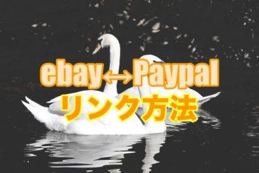 ebay商品をPaypalで購入するためのリンクをさせよう