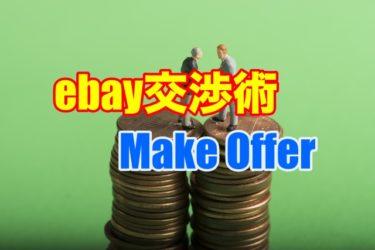 【ebay交渉術①】Make Offerを活用しよう