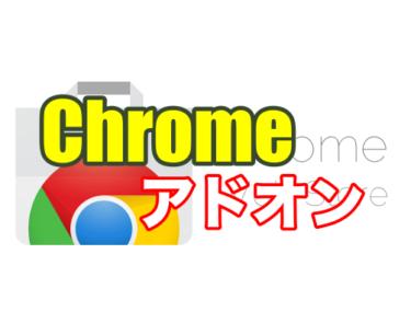 Chrome使いなら入れておきたいアドオン3選+おまけ1つ