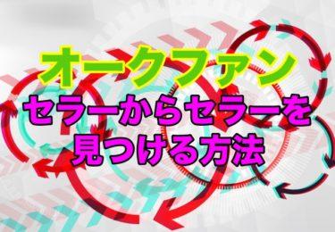 【オークファン③】輸入プレーヤーから輸入プレーヤーを見つけて増やすID数珠つなぎ編