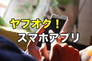 めっちゃ便利♪ヤフオク!スマホアプリの使い方