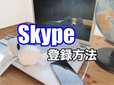 今更聞けない!Skypeの登録方法を解説