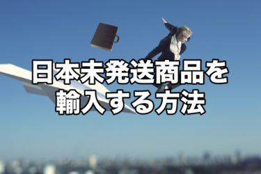 日本発送していない商品でも、送ってもらう方法