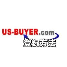 【転送サービス】US-BUYERの登録方法
