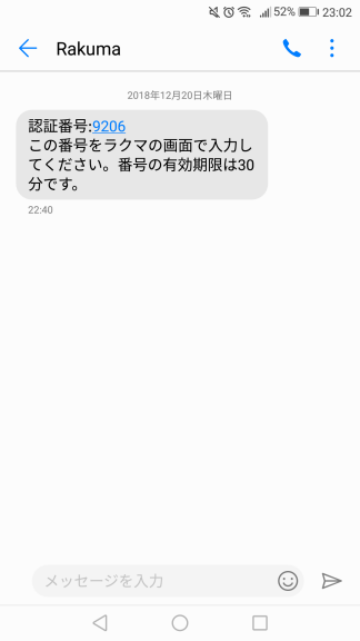 電話 できない 認証 ラクマ 番号 変更前の電話番号が登録されていたため、SMS認証が受け取れず、新しい電話番号への変更できず困っています。一から作業をやり直していますが、5時間かかってもうまくできません。どうすればいいのでしょうか。
