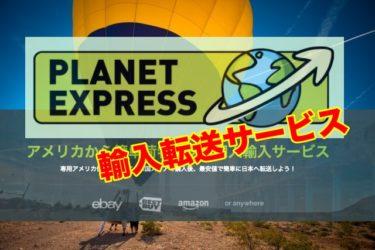 【転送サービス】PLANET EXPRESSを使って日本に商品を送ってみよう