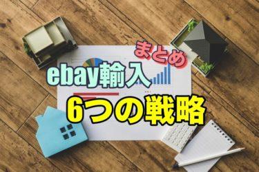 【まとめ】ebay輸入初期にとるべき6つの戦略