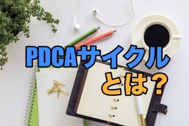 目標を達成する為に、PDCAを活用しよう