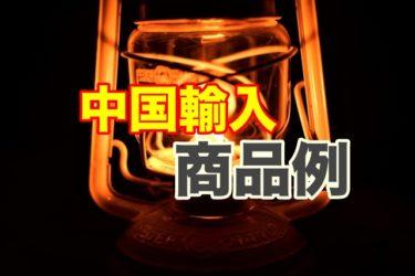 中国輸入で扱う商品・注意する商品はコレ!