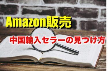 【IDストック】Amazonで中国輸入セラーを見つける方法