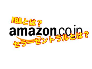 【中国輸入商品の販売】集客も販売もAmazonにおまかせ!セラーセントラル+FBAを解説