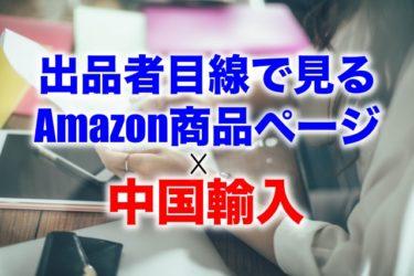 Amazon販売初心者が見るべき商品ページ!各項目について解説