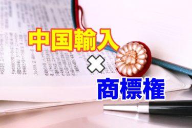 【相乗り販売】中国輸入→Amazon販売で確認すべき商標権について