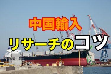 横断検索がコツ!中国輸入リサーチの流れ