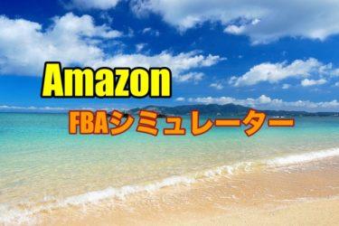 【Amazon手数料】FBA料金の確認方法を解説